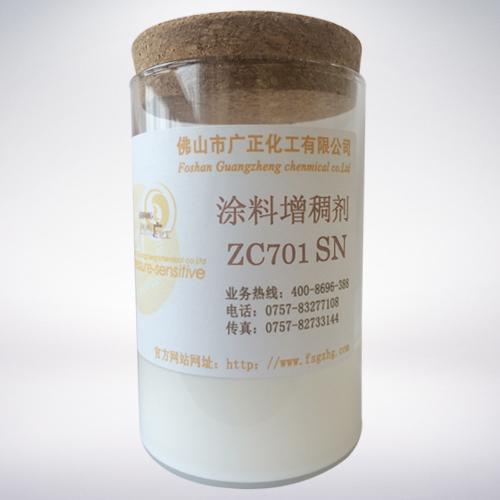 涂料增稠劑ZC701SN