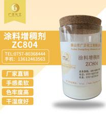 涂料增稠劑ZC804