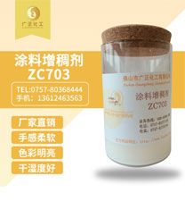 涂料增稠劑ZC703