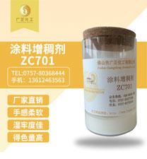 涂料增稠劑ZC701