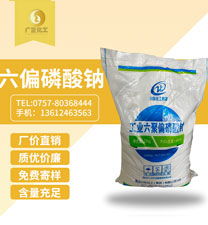 工業六聚偏磷酸鈉
