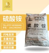 中國石化硫酸銨
